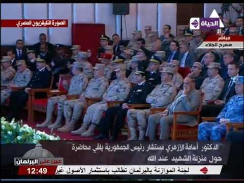 فلسطين اليوم - شاهد الدكتور أسامة الأزهري مستشار رئيس الجمهورية يلقي محاضرة