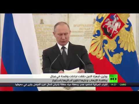 فلسطين اليوم - شاهد بوتين يؤكد أن أجهزة الأمن حققت نجاحات في مكافحة الإرهاب