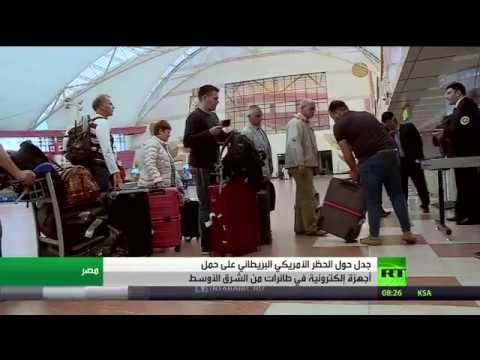 فلسطين اليوم - شاهد جدل حول حظر الإلكترونيات على الطائرات