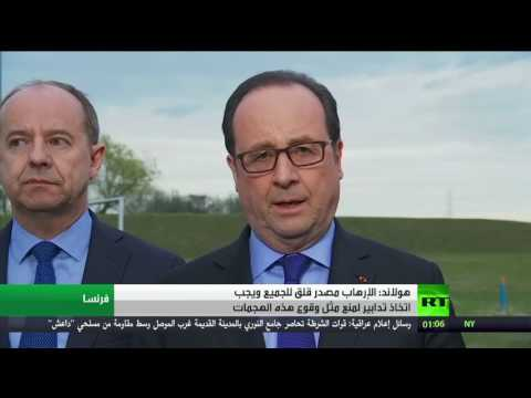 فلسطين اليوم - شاهد هولاند يعتبر الإرهاب مصدر قلق للجميع