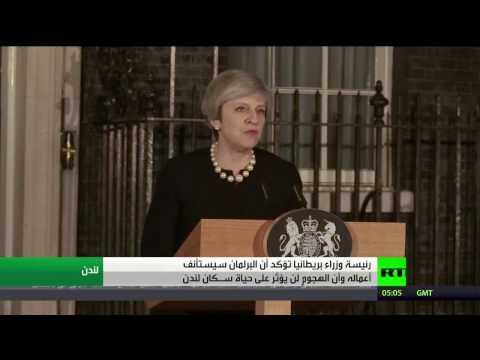 فلسطين اليوم - شاهد رئيسة وزراء بريطانيا تكشف أن البرلمان سيستأنف أعماله