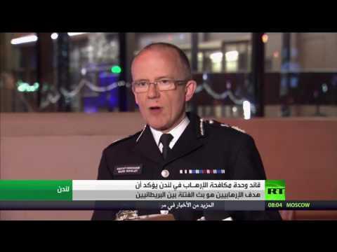 فلسطين اليوم - شاهد قائد مكافحة الإرهاب البريطانية يرى أنّ هدف الإرهابيين بث الفتنة