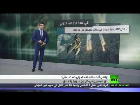 فلسطين اليوم - شاهد أخطاء التحالف الدولي في سورية والعراق