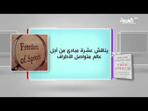 فلسطين اليوم - شاهد كل يوم كتاب يستعرض حرية التعبير