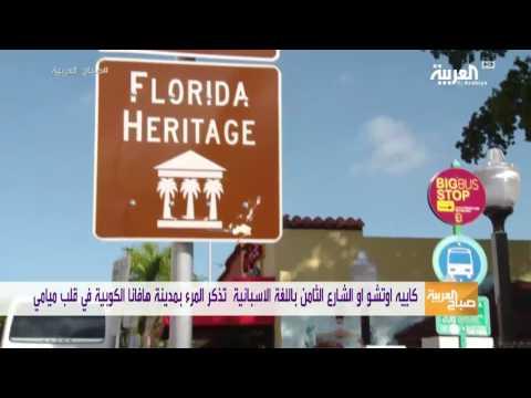 فلسطين اليوم - شاهد جولة في كاييه أوتشو في قلب ميامي