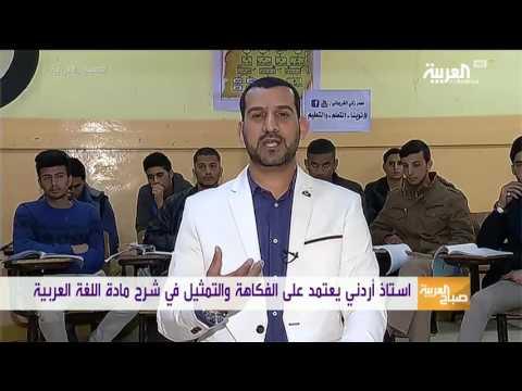 فلسطين اليوم - شاهد  أردني يشرح اللغة العربية بإسلوب مميز
