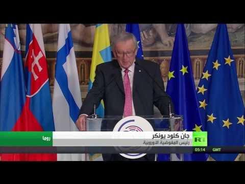 فلسطين اليوم - بالفيديو  جان كلود يونكر يؤكد ضرورة الحفاظ على وحدة الاتحاد الأوروبي