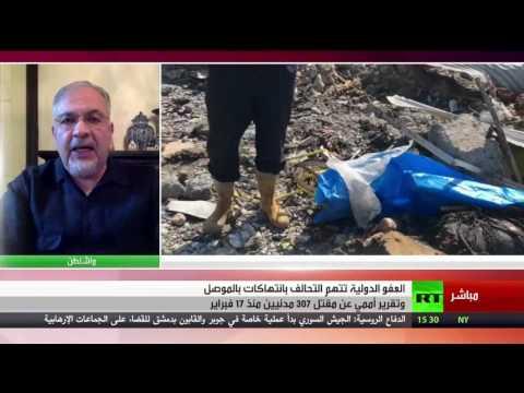 فلسطين اليوم - شاهد العفو الدولية تتهم التحالف بانتهاكات في الموصل