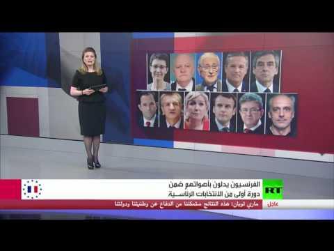 فلسطين اليوم - شاهد انتخابات الرئاسة الفرنسية 2017