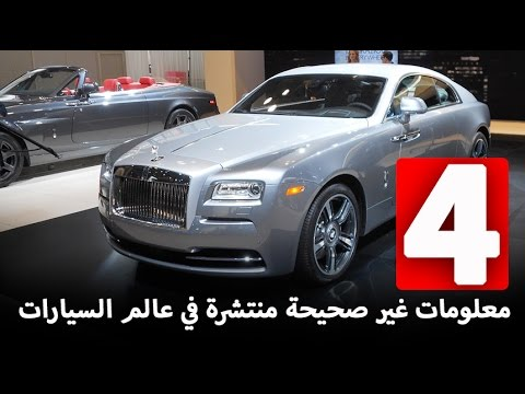 فلسطين اليوم - شاهد 4 معلومات غير صحيحة منتشرة في عالم السيارات تعرف عليها