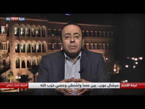 فلسطين اليوم - شاهد ميشال عون بين واشنطن حزب الله