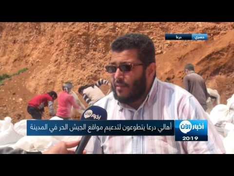 فلسطين اليوم - أهالي درعا يتطوّعون لتدعيم مواقع الثوار خلال المعارك