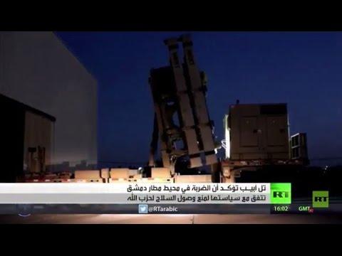 فلسطين اليوم - بالفيديو تل أبيب تكشف أنّ الغارة على محيط مطار دمشق تتفق مع سياستها