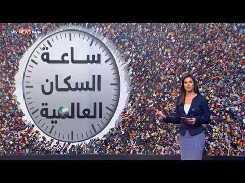 فلسطين اليوم - بالفيديو عدد سكان الكوكب يصل إلى 75 مليار نسمة