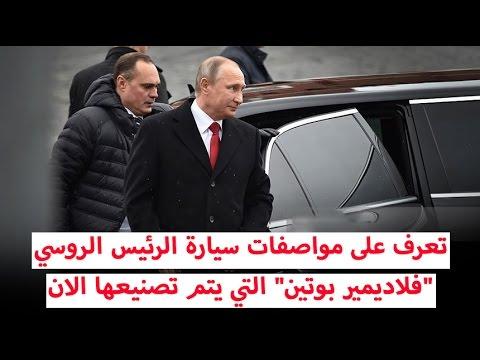 فلسطين اليوم - مواصفات سيارة الرئيس الروسي فلاديمير بوتين