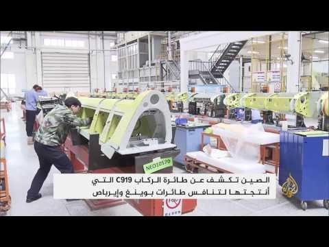 فلسطين اليوم - شاهد الصين تقتحم سوق الطيران التجاري بطائرتها الجديدة