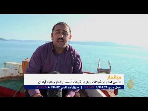 فلسطين اليوم - شاهد تنامي اهتمام شركات دولية بثروات النفط في ولاية أراكان