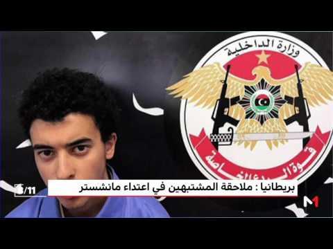 فلسطين اليوم - شاهد ملاحقة المشتبه بهم في اعتداء مانشستر