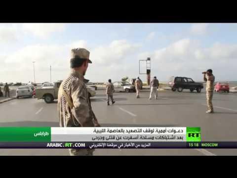 فلسطين اليوم - شاهد مجلس الأمن يدين التصعيد العسكري في طرابلس