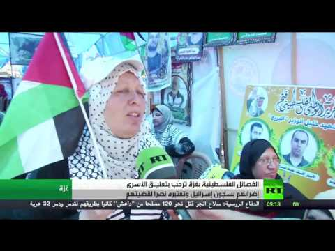 فلسطين اليوم - شاهد الفصائل في غزة ترحّب بتعليق الأسرى إضرابهم