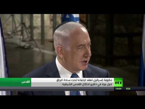 فلسطين اليوم - حكومة نتانياهو تجتمع تحت ساحة البراق