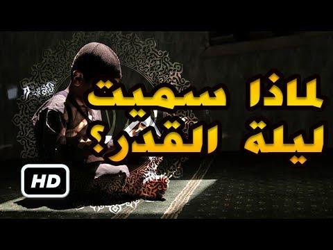 فلسطين اليوم - شاهد سبب تسمية ليلة القدر بهذا الاسم