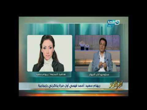فلسطين اليوم - ريهام سعيد ترد على سخرية ريح المدام من برنامجها