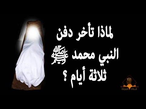 فلسطين اليوم - شاهد أسباب تأخر دفن النبي محمد 3 أيام كاملة