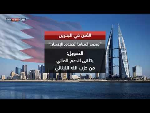 فلسطين اليوم - شاهد البحرين تضبط خلية إرهابية مدعومة من حزب الله