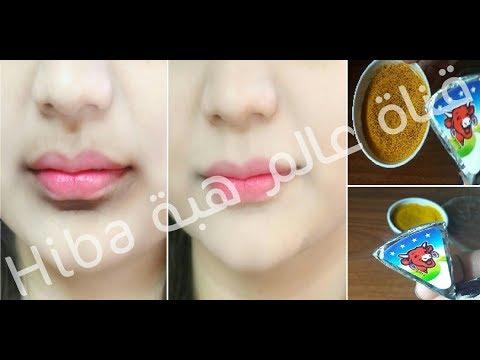 فلسطين اليوم - شاهد أقوى طريقة للتبيض وإزالة السواد حول الفم