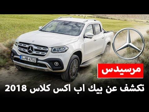 فلسطين اليوم - شاهد  مرسيدس تكشف عن سيارتها بيك اب اكس كلاس 2018