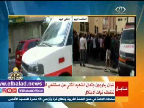 فلسطين اليوم - شاهد  لحظة تهريب جثمان الشهيد الفلسطيني الثاني من مستشفى المقاصد