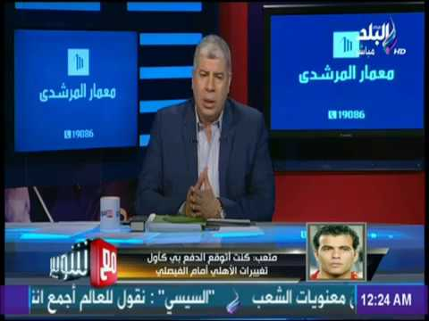 فلسطين اليوم - بالفيديو  عماد متعب ينهار ويؤكد أن الأهلي تعمد إهانته