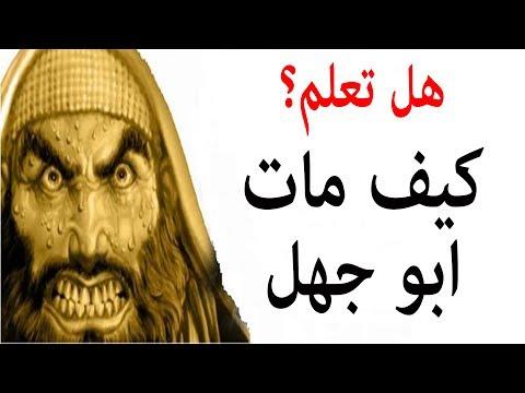 فلسطين اليوم - هل تعلم كيف مات أبو جهل عمرو بن هشام