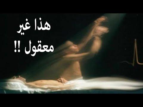 فلسطين اليوم - هل تعلم ماذا يرى الإنسان قبل موته بلحظات