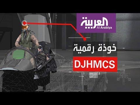 فلسطين اليوم - شاهد أحد مخالب سلاح الجو السعودي