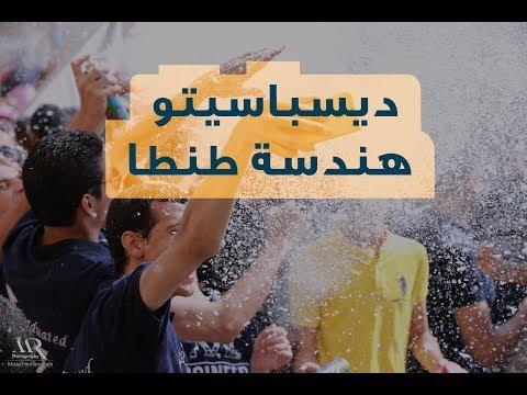 فلسطين اليوم - بالفيديو طلاب هندسة طنطا يحتفلون بالتخرج على أنغام ديسباسيتو