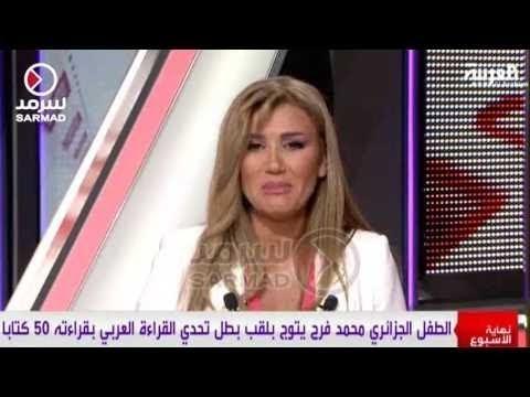 فلسطين اليوم - شاهد مذيعة العربية تعتبر هذا الرجل الجزائري أفضل زوج في العالم