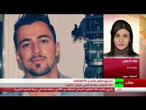فلسطين اليوم - شاهد تشييع جثمان خالد الخطيب في مسقط رأسه في مدينة السلمية السورية