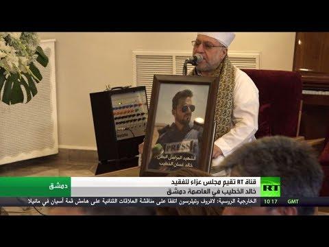 فلسطين اليوم - آرتي تقيم مجلس عزاء للفقيد خالد الخطيب في دمشق