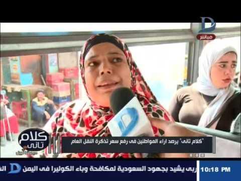 فلسطين اليوم - رد فعل المواطنين بعد رفع سعر تذكرة أتوبيسات النقل العام