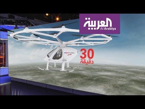 فلسطين اليوم - بالفيديو تعرف على فلوكوبتر دبي التاكسي الطائر
