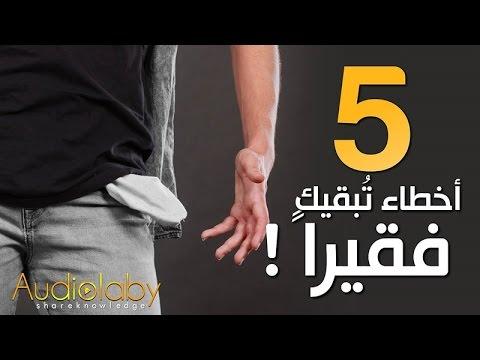 فلسطين اليوم - خمسة أشياء تتسبب في إبقائك فقيرًا