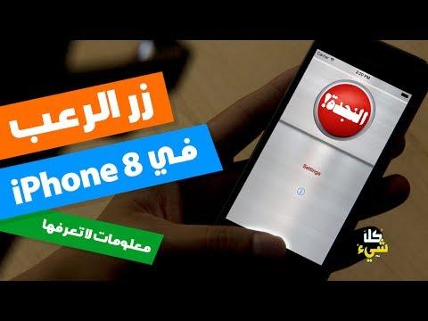 فلسطين اليوم - معلومات جديدة عن زر الرعب في آيفون 8
