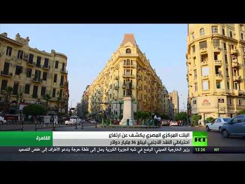 فلسطين اليوم - ارتفاع الاحتياطي من النقد الأجنبي في مصر