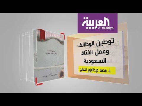 فلسطين اليوم - استعراض لكتاب توطين الوظائف وعمل الفتاة السعودية