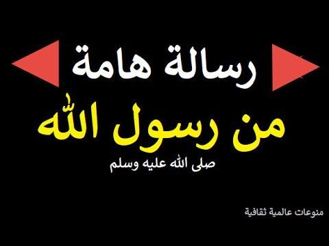 فلسطين اليوم - شاهد النبي محمد صلى ينصح المسلمين بقول لا إله إلا الله