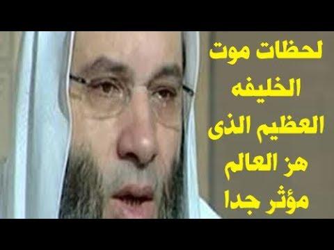 فلسطين اليوم - شاهد اللحظات الأخيرة في حياة الخليفة عمر بن عبدالعزيز