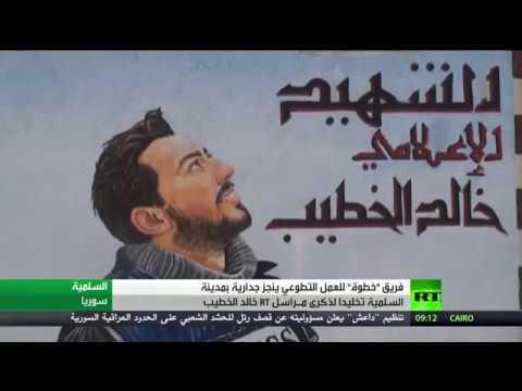 فلسطين اليوم - السلمية تخلد ذكرى فقيد الصحافة خالد الخطيب