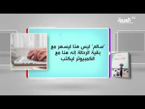 فلسطين اليوم - شاهد برنامج كل يوم كتاب يقدّم في أثر غيمة